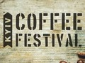 Фестиваль Kyiv Coffee Festival