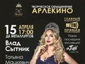 Концерт Miss Mariupol Plus Size