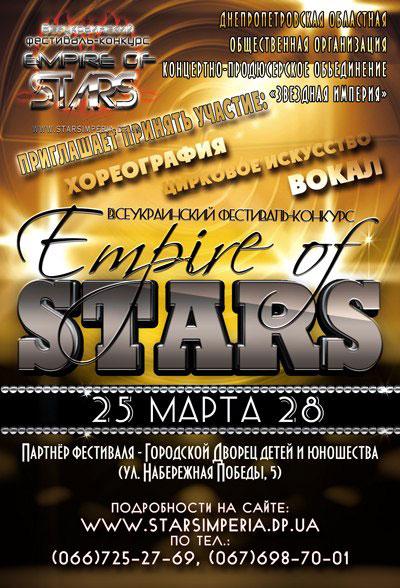 V всеукраинский фестиваль-конкурс империя звезд 2017
